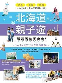 北海道親子遊:跟著雪倫愛出走!:交通 食宿 景點 大人小孩都說讚的行程規劃全書