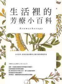 生活裡的芳療小百科:由內到外, 溫柔保養身體與心靈的植物療癒對策