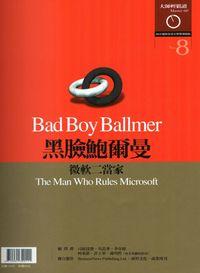 大師輕鬆讀 2002/12/19 [第8期]:黑臉鮑爾曼: 微軟二當家