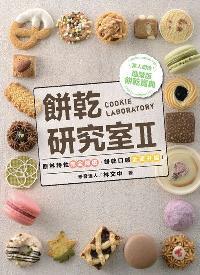 餅乾研究室:原料特性完全揭密, 餅乾口感全面升級!. II