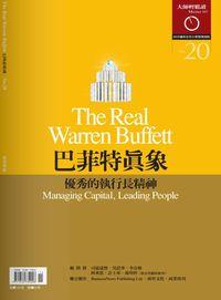 大師輕鬆讀 2003/03/27 [第20期]:巴菲特真象: 優秀的執行長精神