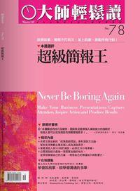 大師輕鬆讀 2004/05/20 [第78期]:超級簡報王: 說個故事,簡報不打呵欠;加上戲劇,激勵所有行動!