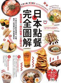 日本點餐完全圖解:看懂菜單X順利點餐X正確吃法:不會日文也能前進燒肉、拉麵、壽司、居酒屋10大類餐廳食堂