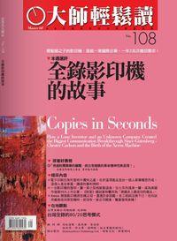 大師輕鬆讀 2004/12/16 [第108期]:全錄影印機的故事: 理髮師之子的影印機,造就一家國際企業,一年2兆次複印需求!