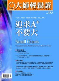 大師輕鬆讀 2006/05/11 [第177期]:追求A+不要大: 不上市、不連鎖、不擴張,短小精實,小巨人本色!