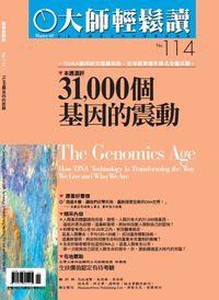 大師輕鬆讀 2005/01/27 [第114期]:31,000個基因的震動: 一旦DNA應用研究發展成熟,全球經濟運作模式全盤改觀