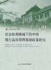 社會權利視域下的中國現行高校幫困資助政策研究
