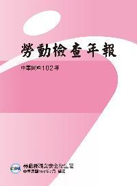 勞動檢查年報. 中華民國102年