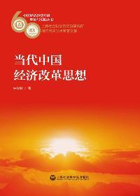 當代中國經濟改革思想