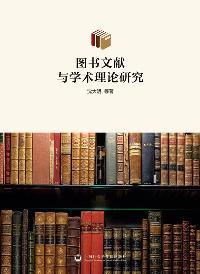 圖書文獻與學術理論研究