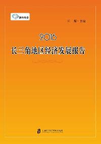 長三角地區經濟發展報告. 2016
