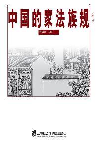 中國的家法族規