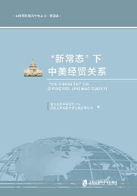 """""""新常態""""下中美經貿關係"""