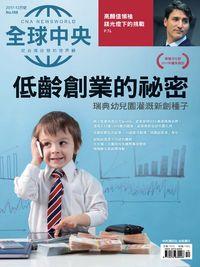 全球中央 [第108期]:低齡創業的祕密