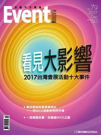 活動平台雜誌 [第79期]:看見大影響 2017台灣會展活動十大事件