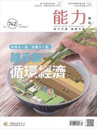 能力雜誌 [第742期]:隨手做循環經濟