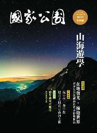 國家公園 2017.12 冬季刊:山海遊學