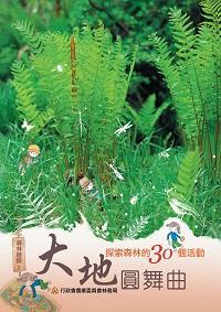 大地圓舞曲:探索森林的30個活動
