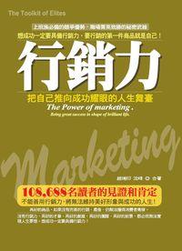 行銷力:把自己推向成功耀眼的人生舞臺