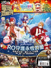 電玩双週刊 2017/12/14 [第226期]:RO仙境傳說 守護永恆的愛