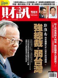 財訊雙週刊 [第544期]:強總裁.弱台灣