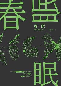 春眠:簡莉穎劇本集. 1