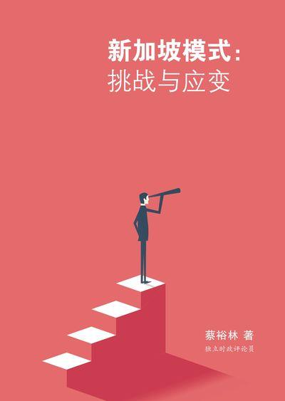 新加坡模式:挑戰與應變