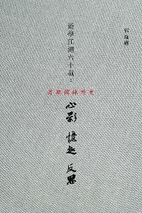 遊學江湖六十載:心影 憶趣 反思 另類儒林外史