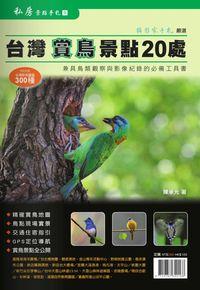 台灣賞鳥景點20處:兼具鳥類觀察與影像紀錄的必備工具書