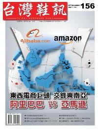 台灣鞋訊 [第156期]:東西電商巨頭 交鋒東南亞 阿里巴巴 VS 亞馬遜
