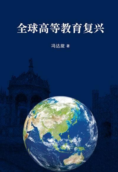 全球高等教育復興