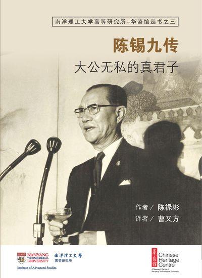 陳錫九傳:大公無私的真君子