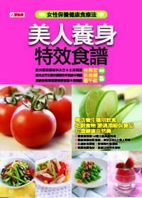 美人養身特效食譜:女性保養健康食療法