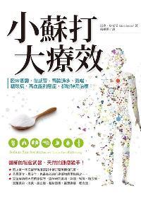 小蘇打大療效:臨床實證, 從感冒、胃酸過多、氣喘、糖尿病、高血壓到癌症, 都能神奇治療!