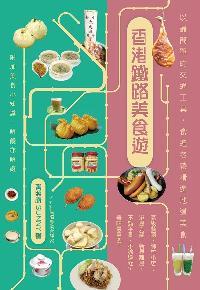 香港鐵路美食遊