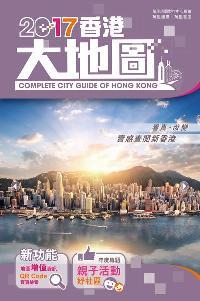 2017香港大地圖