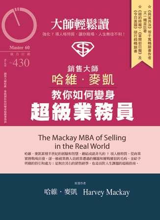 大師輕鬆讀 2012/03/14 [第430期] [有聲書]:銷售大師哈維.麥凱教你如何變身超級業務員