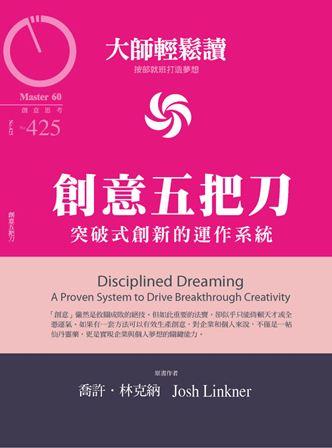 大師輕鬆讀 2012/02/01 [第425期] [有聲書]:創意五把刀 : 突破式創新的運作系統