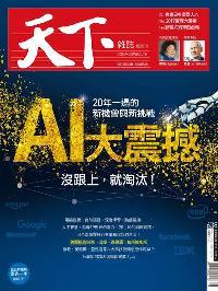 天下雜誌 2017/12/20 [第638期]:AI大震撼