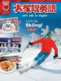 大家說英語 [2018年01月] [有聲書]:一起滑雪!