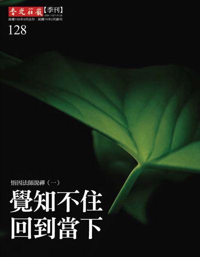 香光莊嚴雜誌 [第128期]:覺知不住回到當下