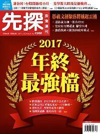 先探投資週刊 2017/12/22 [第1966期]:2017 年終最強檔
