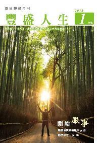 豐盛人生 [2018年01月號]:每日靈修月刊:開始服事