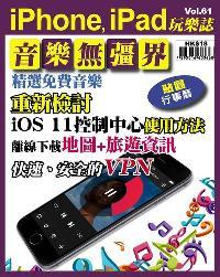 iPhone, iPad玩樂誌 [第61期]:音樂無彊界