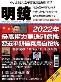 明鏡月刊 [總第95期]:2022年最高權力更迭顯危機 習近平親信菜鳥自挖坑