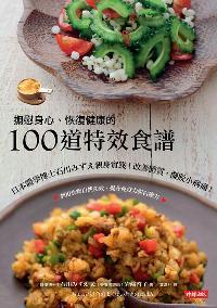 撫慰身心、恢復健康的100道特效食譜:日本醫學博士石川みずえ親身實踐! 改善體質, 擺脫小病痛!