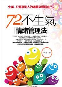 72招不生氣情緒管理法:生氣, 只是拿別人的過錯來懲罰自己