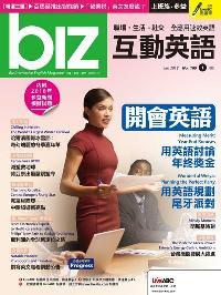 biz互動英語 [第169期] [有聲書]:用英語討論年終獎金