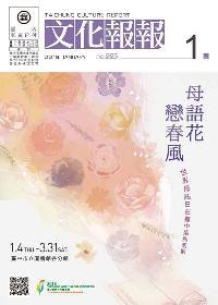 文化報報 [第225期] [2018年01月]:母語花 戀春風