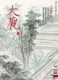大觀月刊 [第100期]:十萬圖 專輯